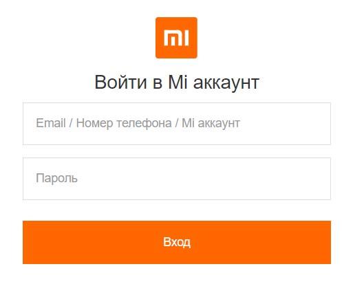 Форма входа в личный кабинет Xiaomi