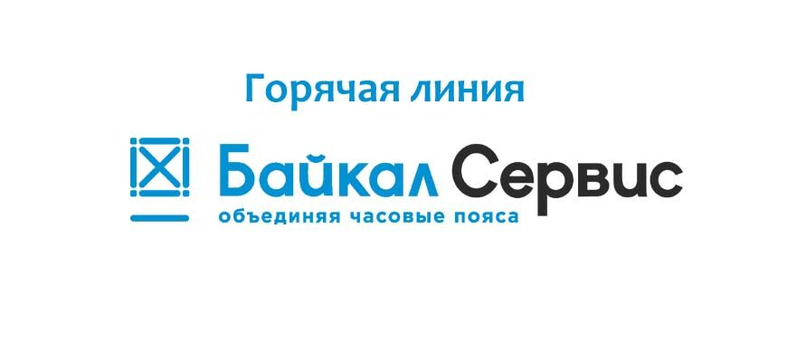 Горячая линия Байкал Сервис