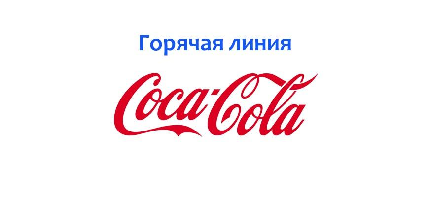 Горячая линия Coca Cola