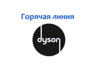 Горячая линия Дайсон