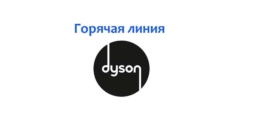 Служба поддержки dyson dyson extension hose