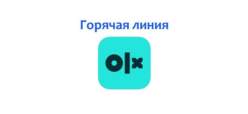 Горячая линия OLX