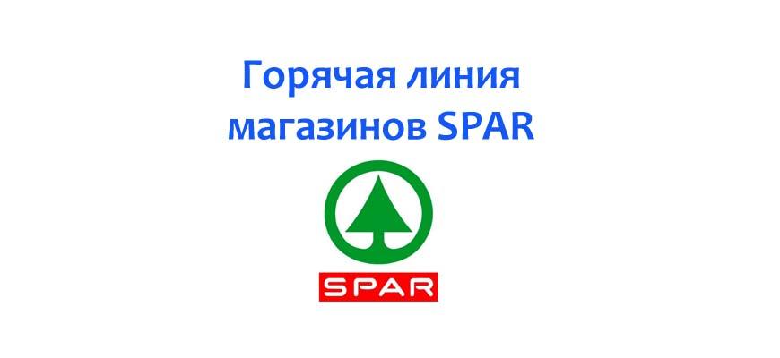 Горячая линия магазинов SPAR