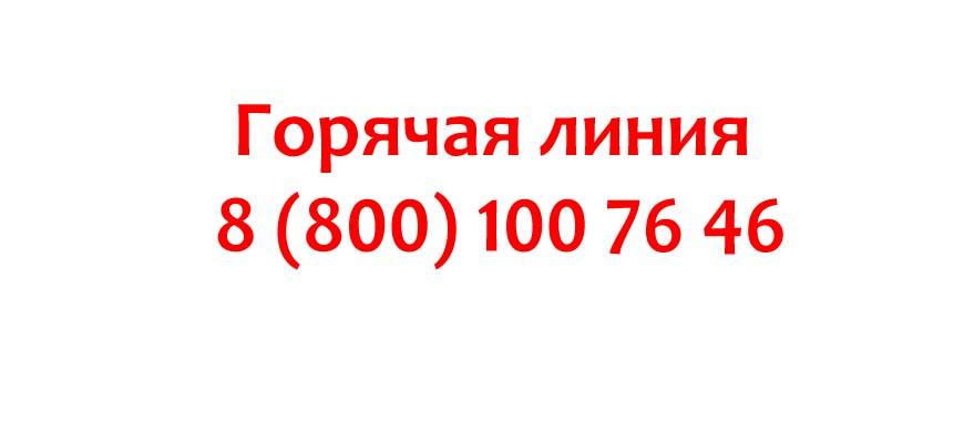 Контакты Байкал Сервис