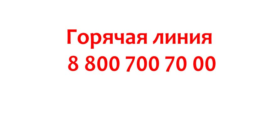 Контакты ТК Энергия