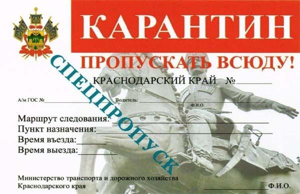 Красный пропуск в Краснодарском крае