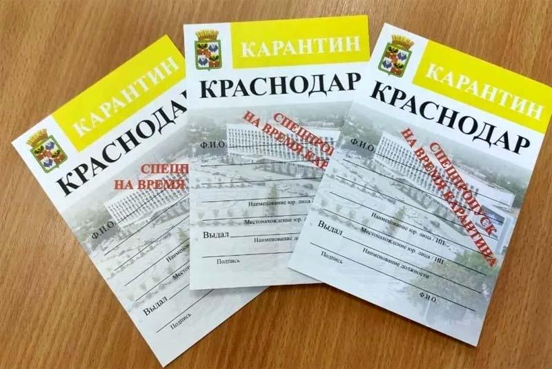 Желтый пропуск в Краснодарском крае