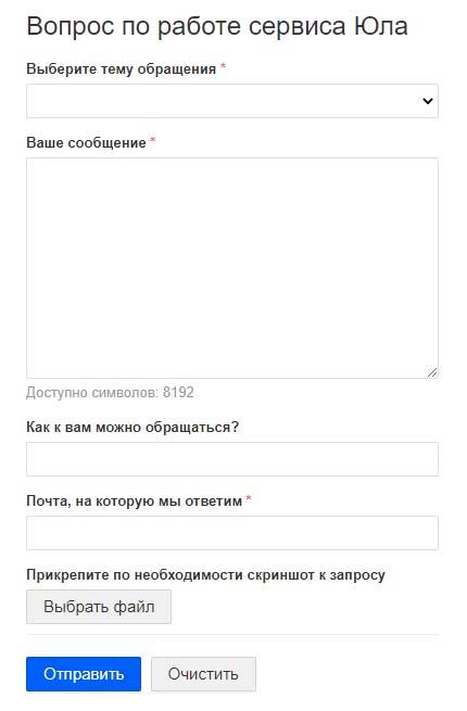 Форма обратной связи сервиса Юла