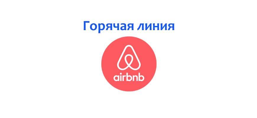 Горячая линия Airbnb