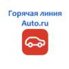 Горячая линия Авто.ру