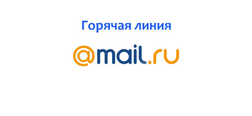 Горячая линия Майл.ру