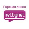 Горячая линия NetByNet