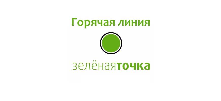 Горячая линия Зеленая Точка