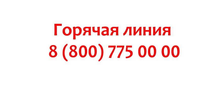 Контакты РЖД