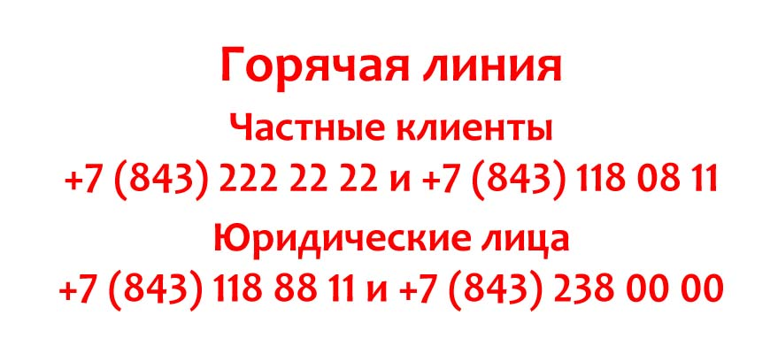 Контакты Таттелеком