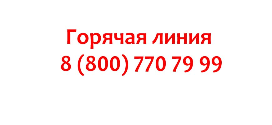 Контакты интернет-магазина ДНС