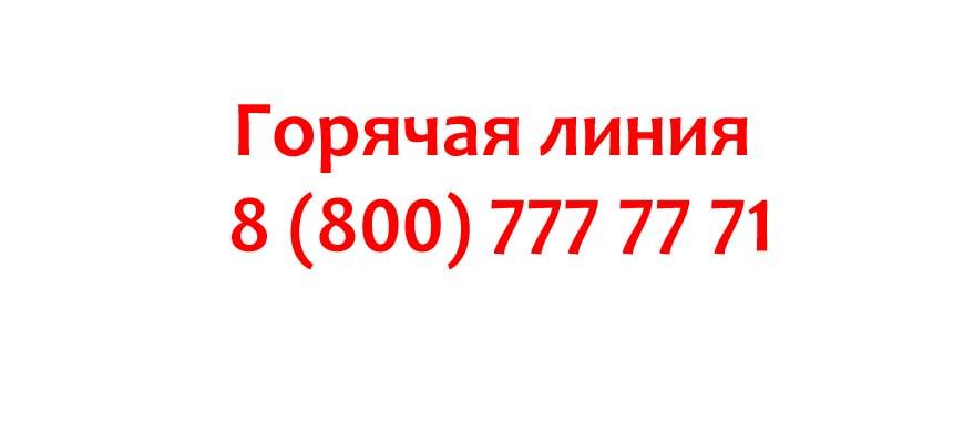 Контакты магазинов Спортмастер