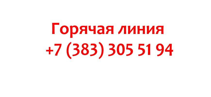 Контакты провайдера Сибирские Сети