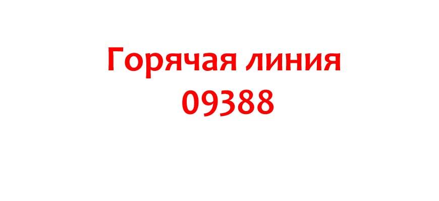 Контакты провайдера Уфанет