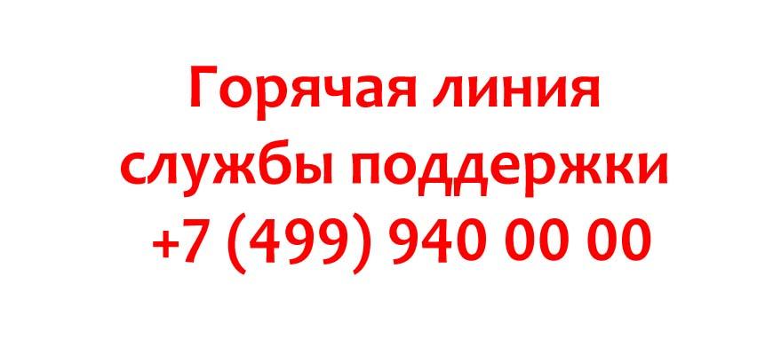 Телефон службы поддержки АКАДО