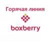 Горячая линия Boxberry