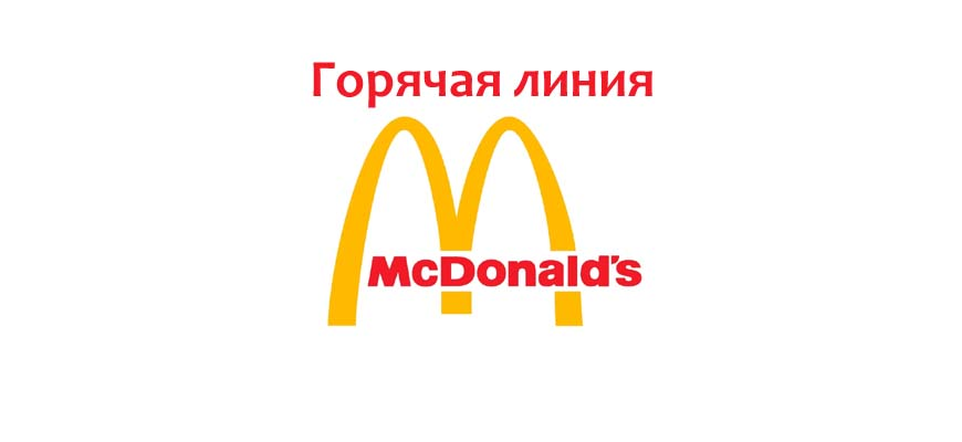 Горячая линия Макдоналдс