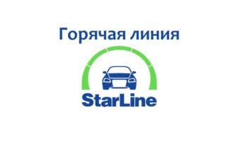 Горячая линия StarLine