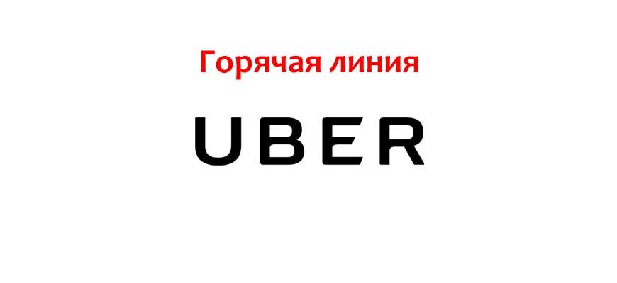 Горячая линия UBER