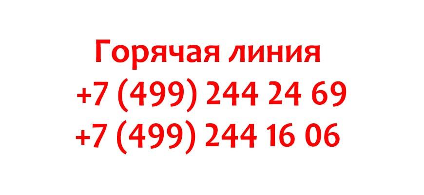 Контакты МИД в России