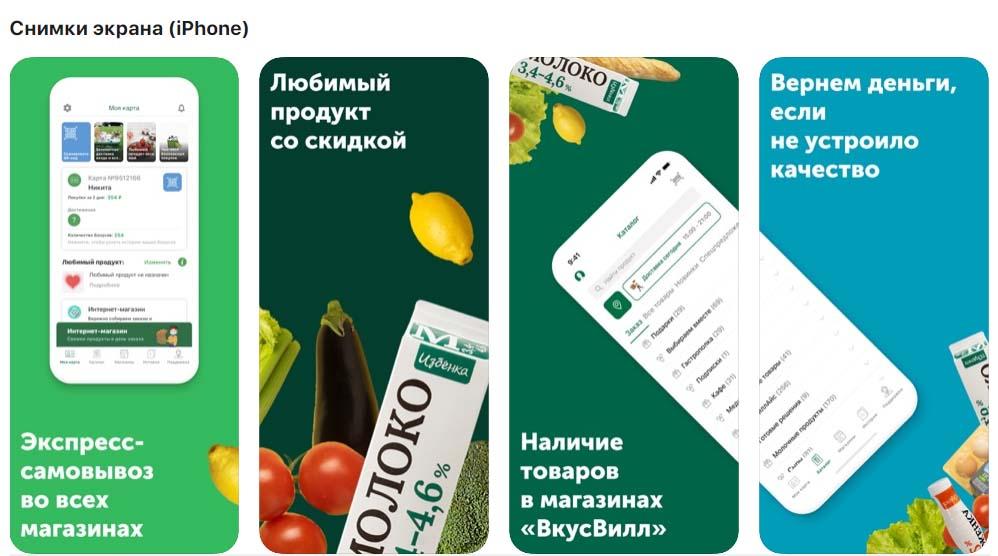 Приложение ВкусВилл, доставка продуктов