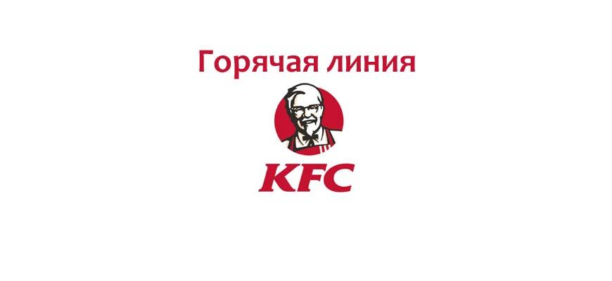 Горячая линия KFC