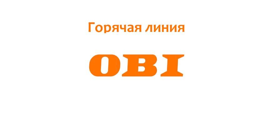 Горячая линия ОБИ