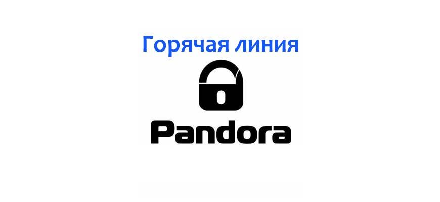 Горячая линия Pandora