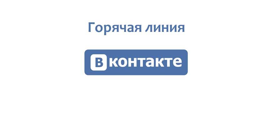 Горячая линия ВКонтакте