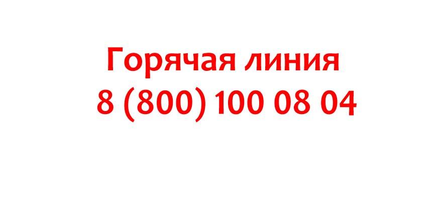 Контакты магазинов Красное и Белое