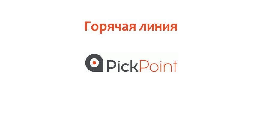 Горячая линия ПикПоинт