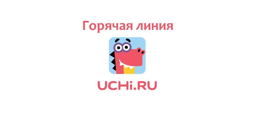 Горячая линия Учи.ру