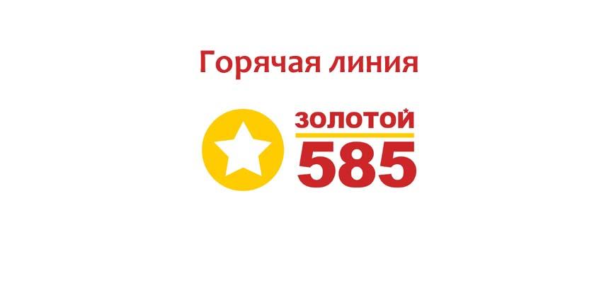 Горячая линия Золотой 585