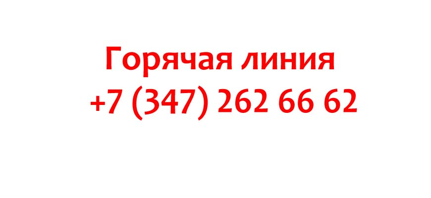 Контакты ГУП Башавтотранс