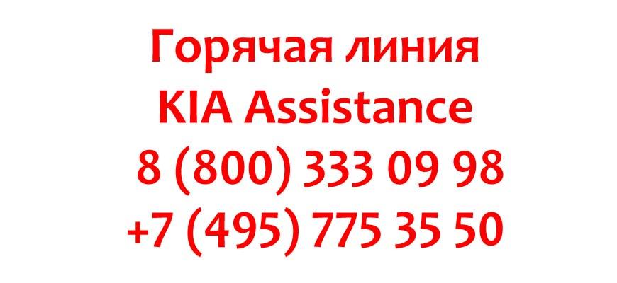 Контакты KIA Assistance