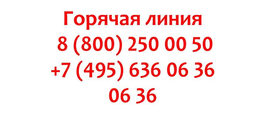 Контакты МГТС
