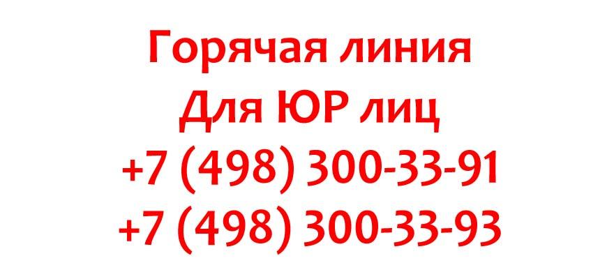 Контакты провайдера Смайл для юридических лиц