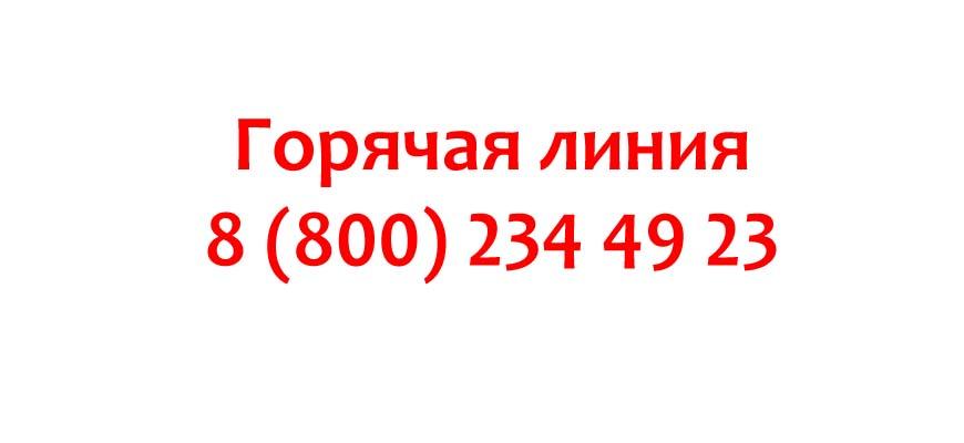 Контакты сервиса IVI