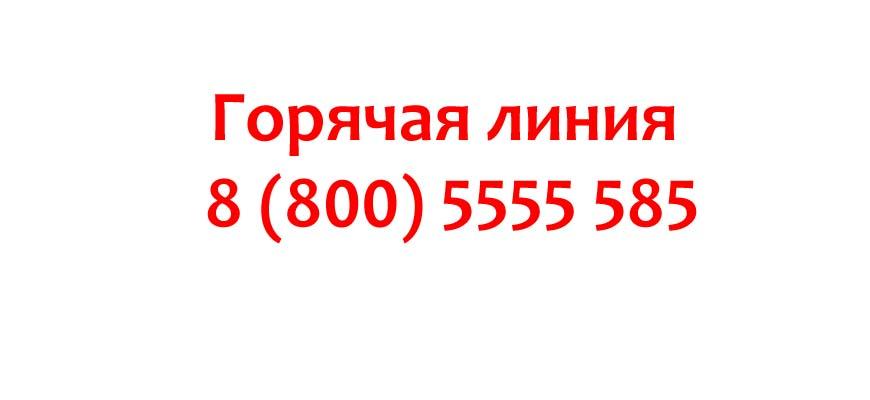 Контакты сети магазинов Золотой 585