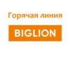 Горячая линия Biglion