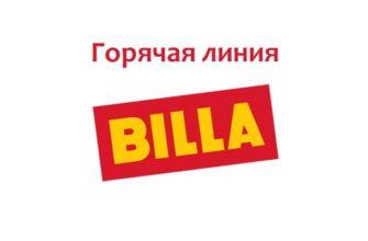 Горячая линия Billa
