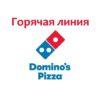 Горячая линия Доминос Пицца