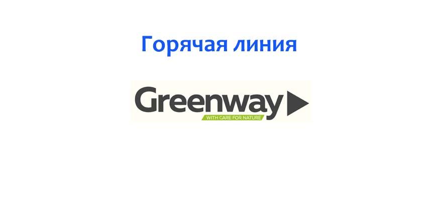 Горячая линия GreenWay