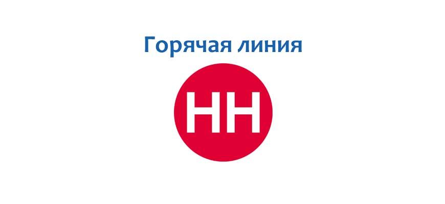 Горячая линия HH