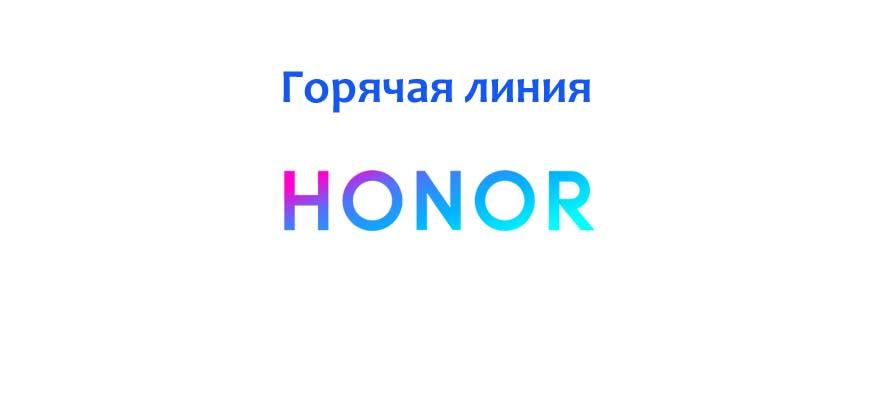 Горячая линия Honor